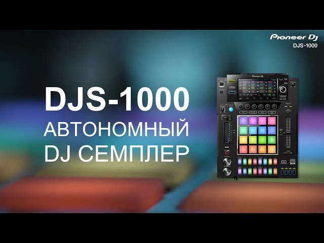 Pioneer DJS-1000 - Автономный DJ Семплер -  UNCLE / Luciano / Cassius / K!NK / Gorgon City